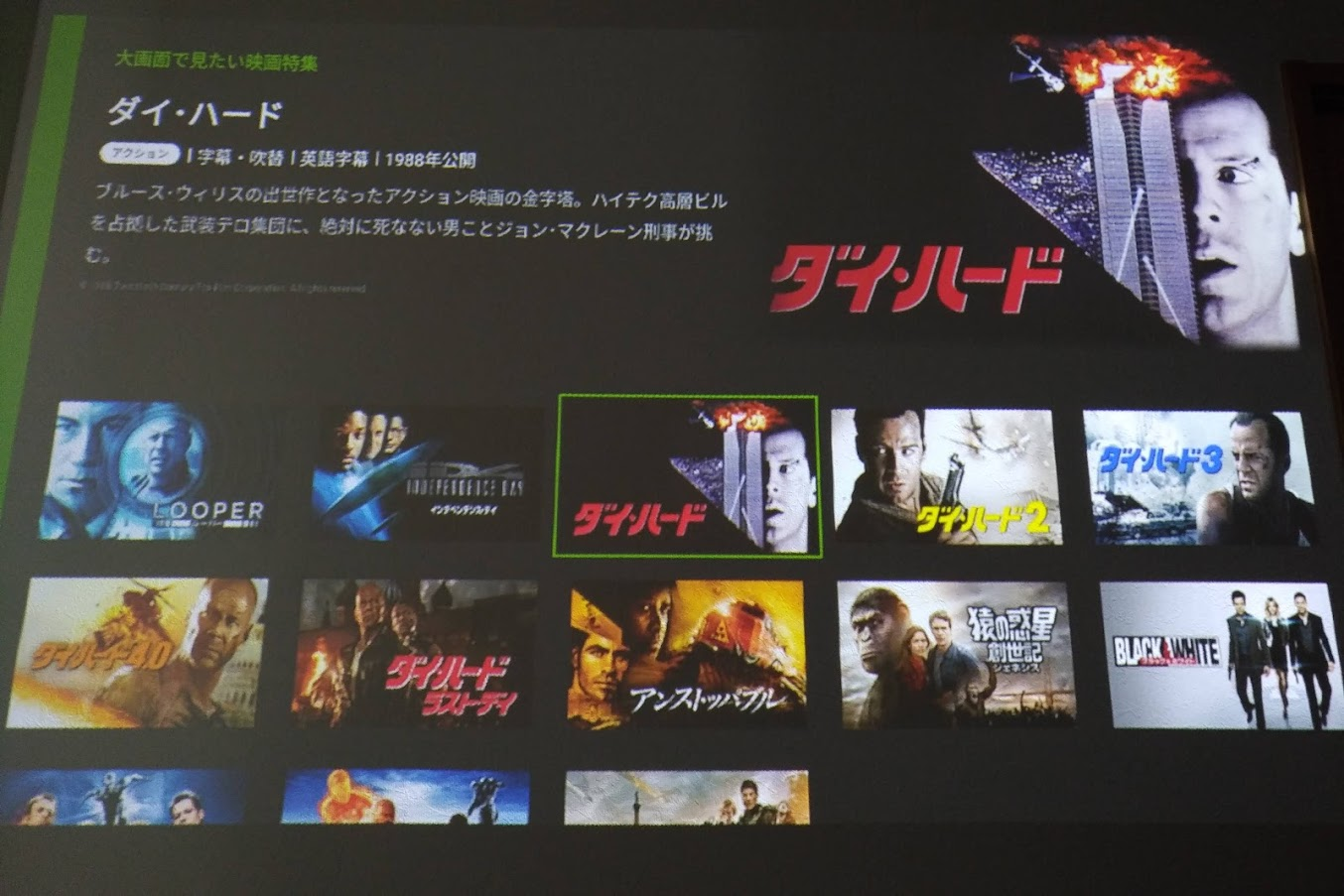 fulu大画面で観たい映画