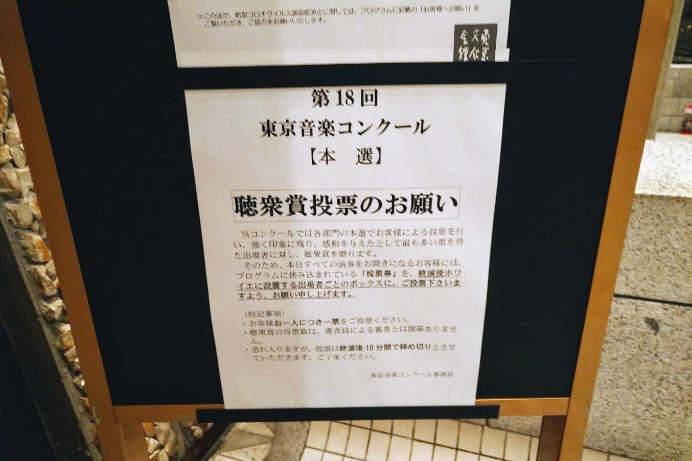 音楽コンクール聴衆賞