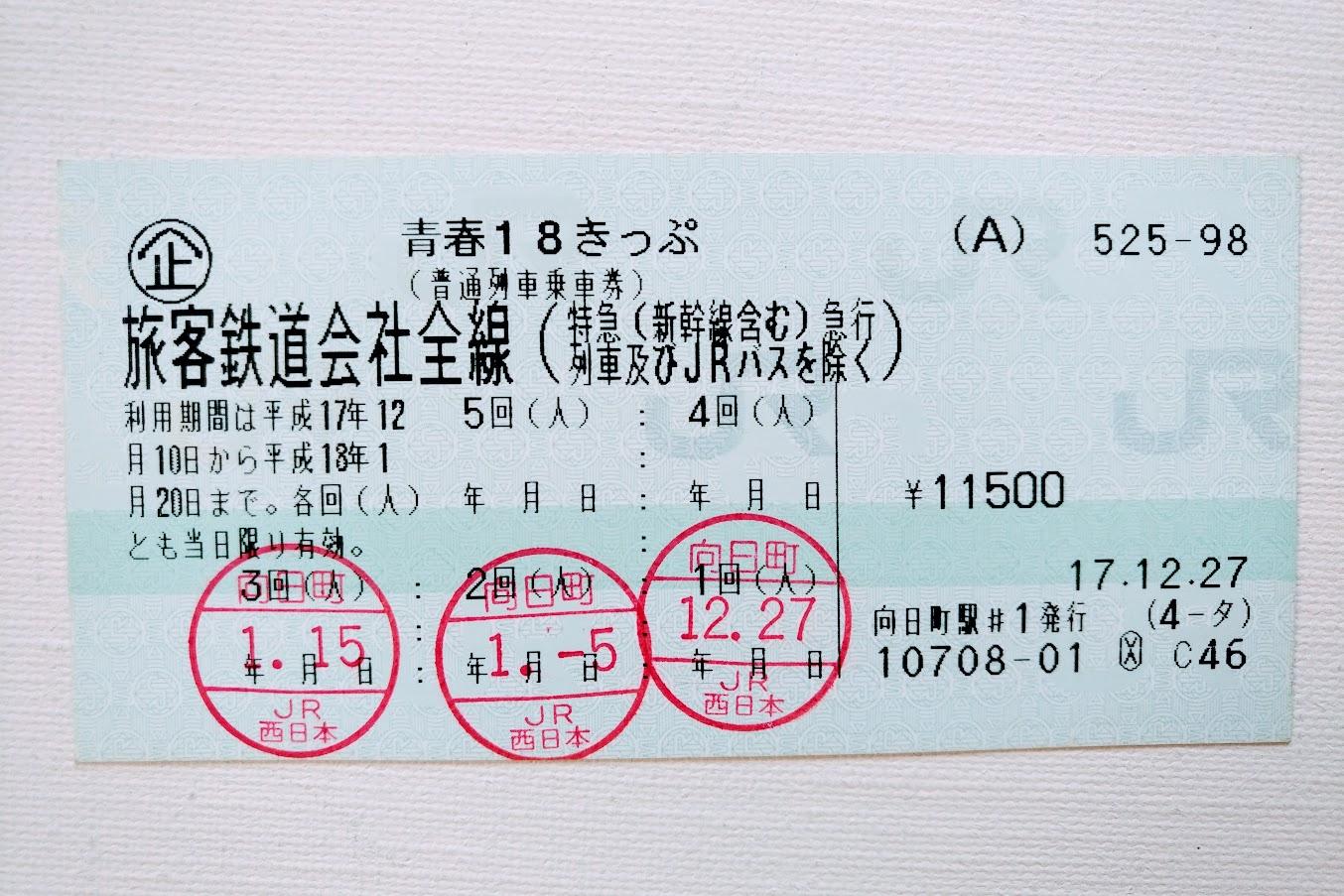 2005年冬季青春18きっぷ