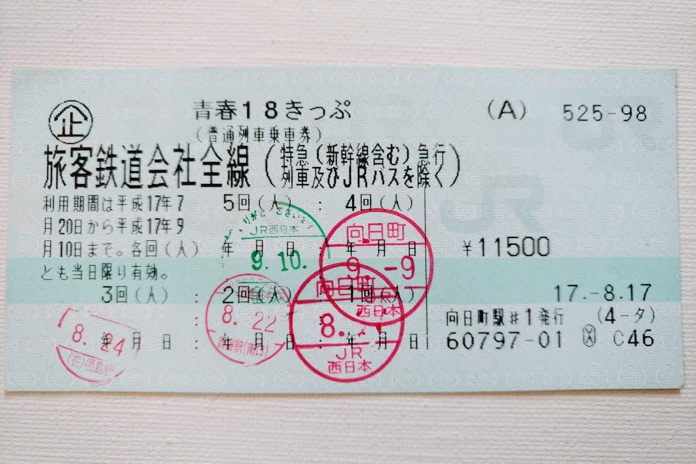 青春18きっぷ平成17年