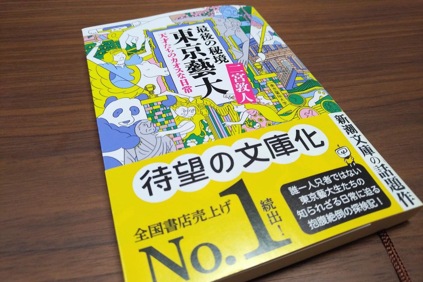 東京藝大文庫本