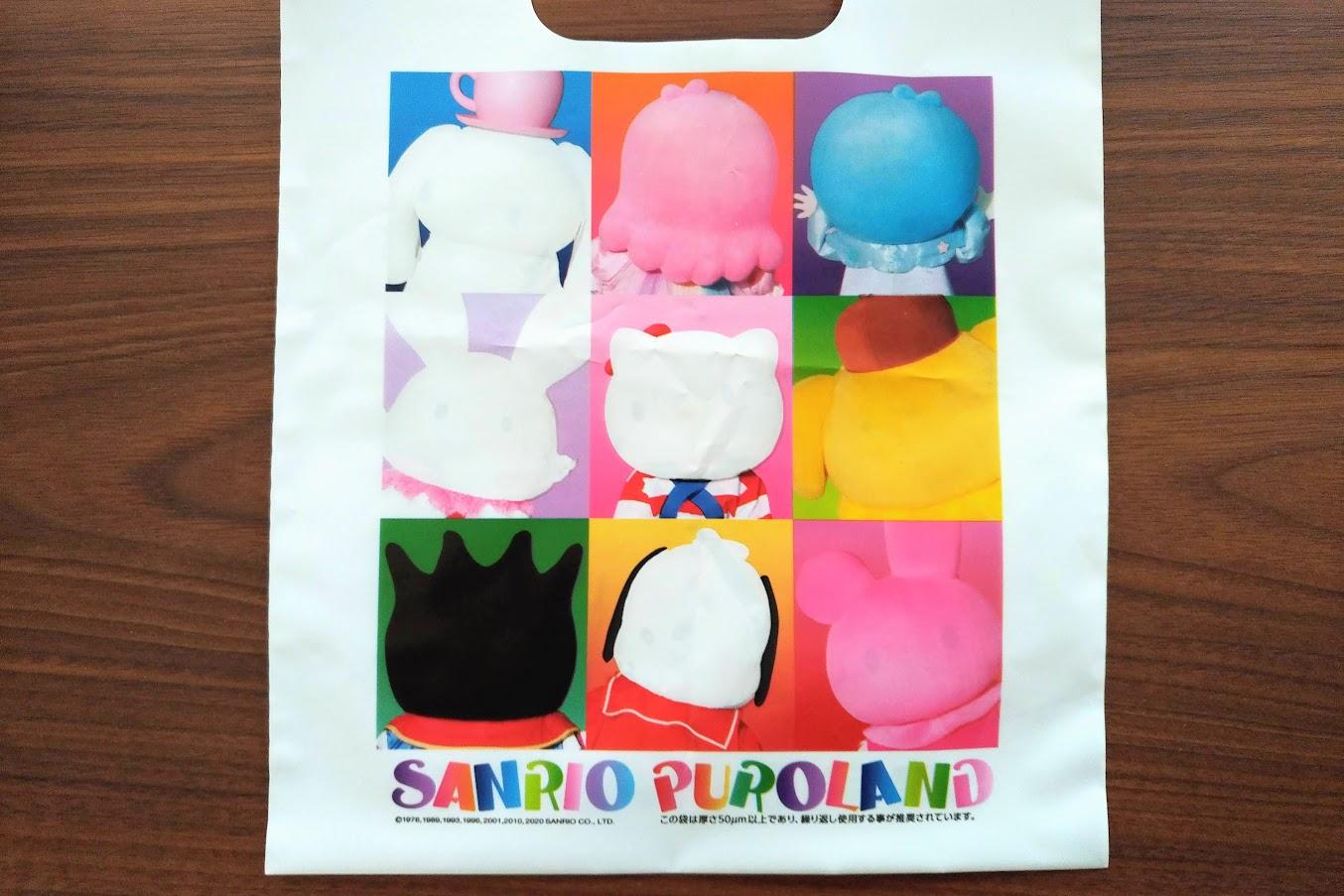 サンリオ・ピューロランド袋