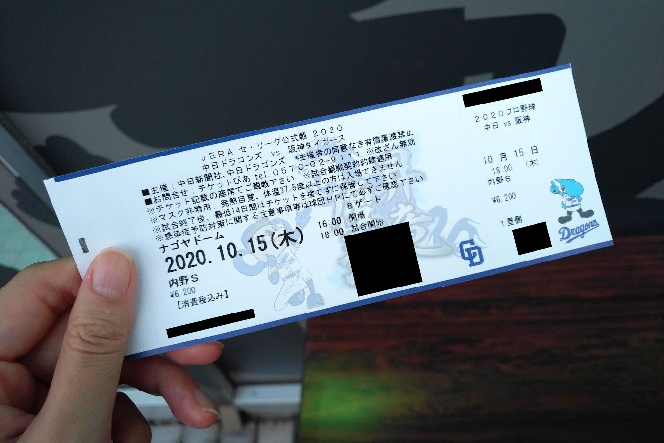 中日ドラゴンズチケット