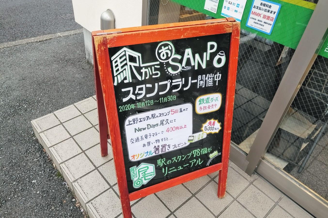 尾久駅スタンプラリー