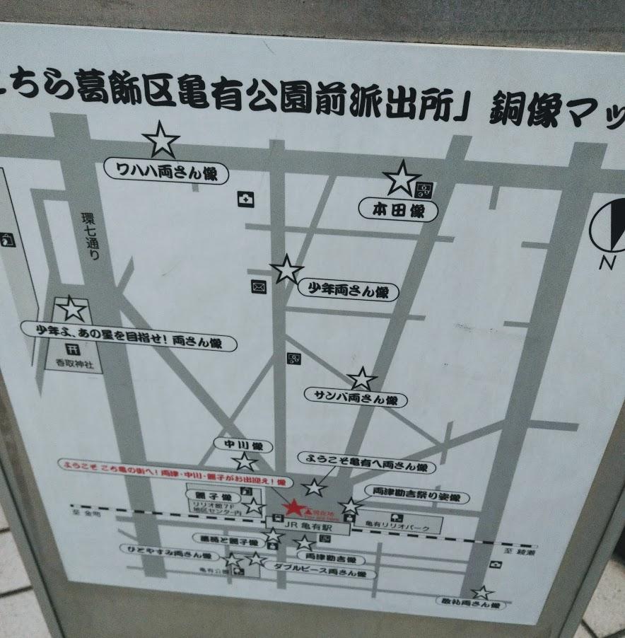 亀有駅こち亀銅像マップ