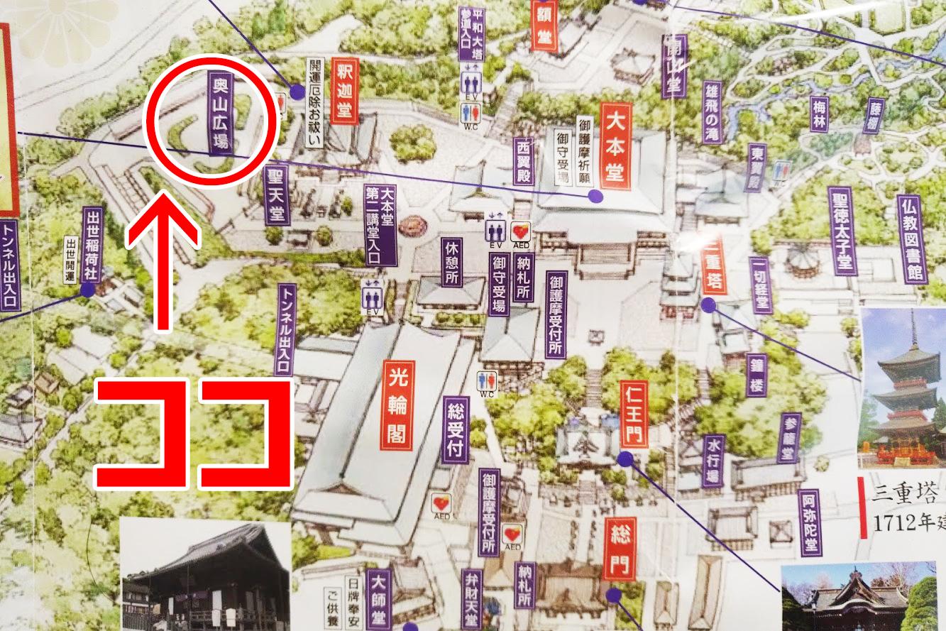 成田山新勝寺の占い場所