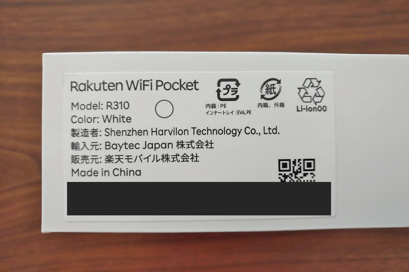 楽天PocketWiFi