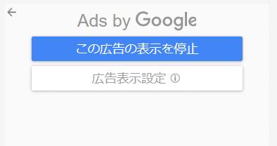 GoogleAdSense広告の表示を停止