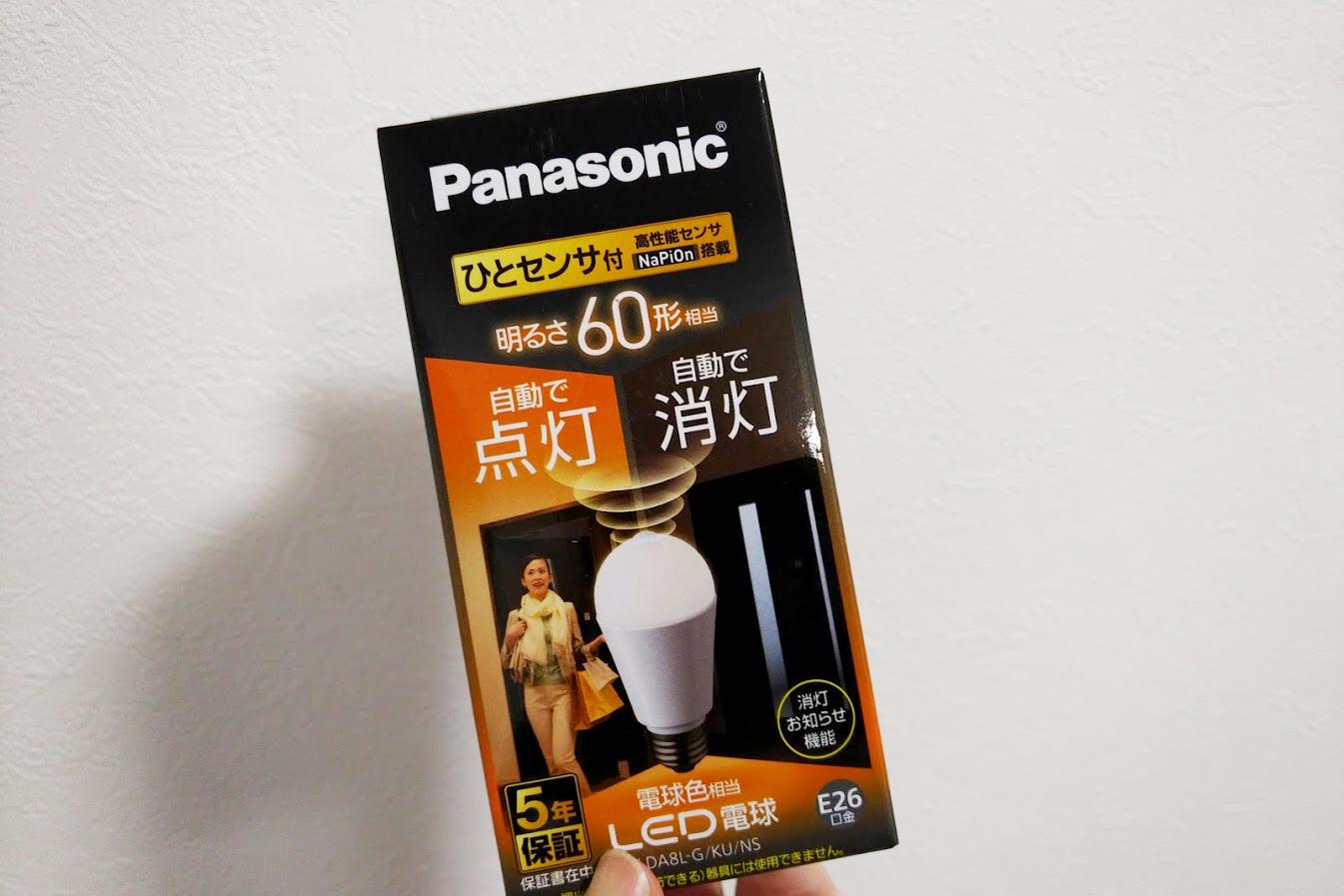 人感センサー電球