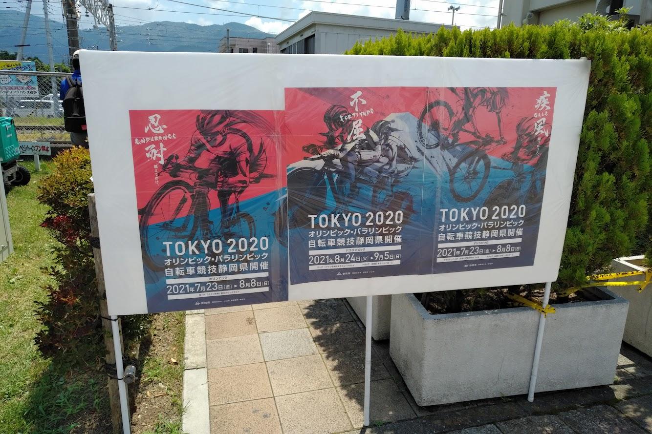 静岡県オリンピックポスター