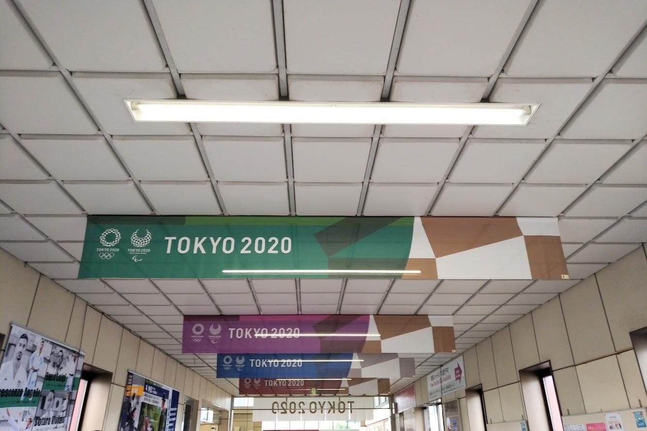 御殿場駅オリンピック暖簾