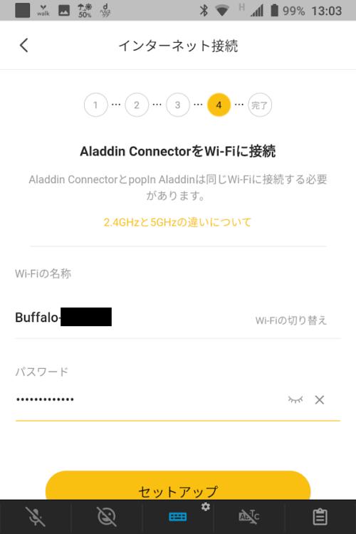 Aladdin Connector