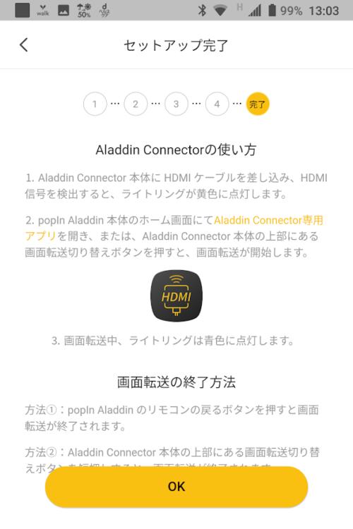 Aladdin-Connector